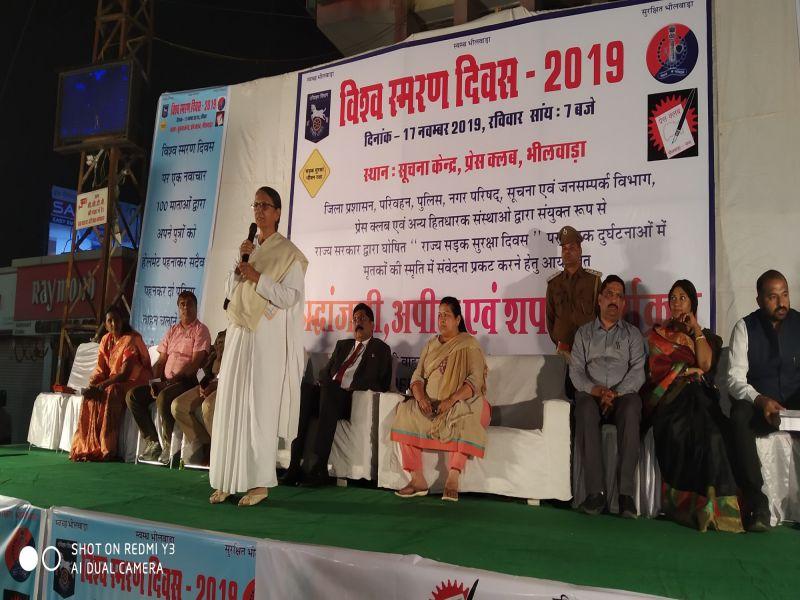 """राजस्थान (भीलवाड़ा): """"विश्व स्मरण दिवस"""" पर जिला प्रशासन द्वारा आयोजित कार्यक्रम में ब्रह्मा कुमारीज की भागीदारी"""